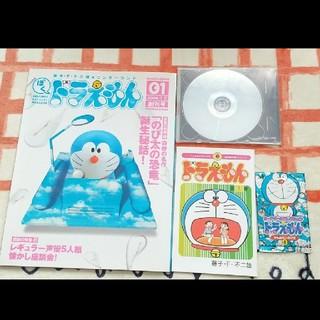 ショウガクカン(小学館)のぼくドラえもん 創刊号 2004.3.5(アート/エンタメ/ホビー)