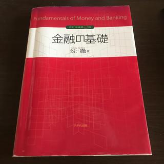 オウブンシャ(旺文社)の金融の基礎 改訂増補第2版(ビジネス/経済)