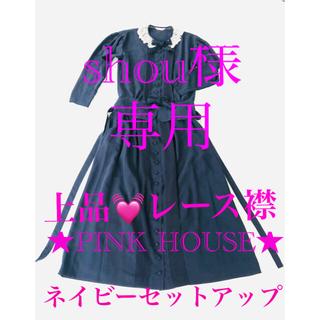 PINK HOUSE - ★PINK HOUSEネイビーセットアップアップⓂ️
