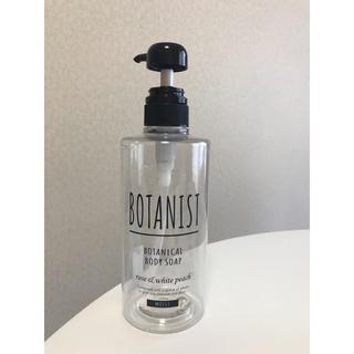 ボタニスト(BOTANIST)のボタニスト 空ボトル(シャンプー)