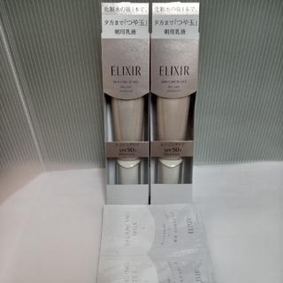 ELIXIR - エリクシール、シュペリエル、デーケアレボリューションT+SPF50 2点セット