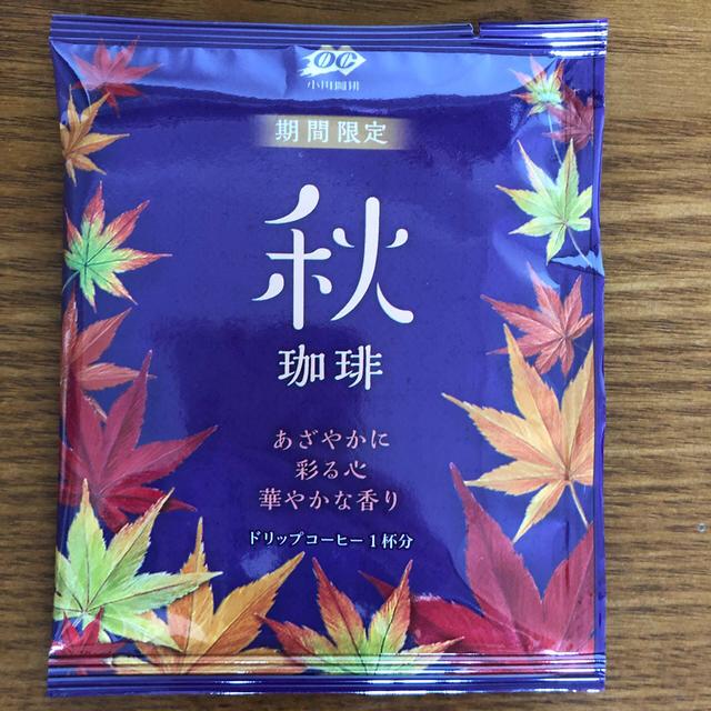 小川珈琲(オガワコーヒー)の小川珈琲 秋 期間限定 ドリップコーヒー 食品/飲料/酒の飲料(コーヒー)の商品写真