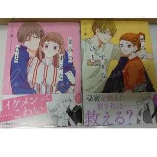 きみのすきなひと  全巻(少女漫画)