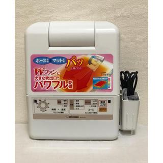 ゾウジルシ(象印)の象印 布団乾燥機 RF-AC20-WA スマートドライ(衣類乾燥機)