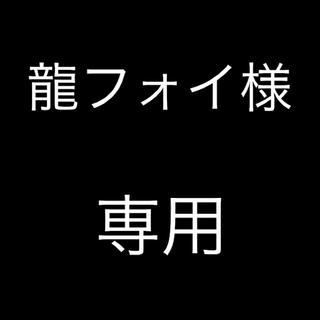 龍フォイ様 専用(DJコントローラー)