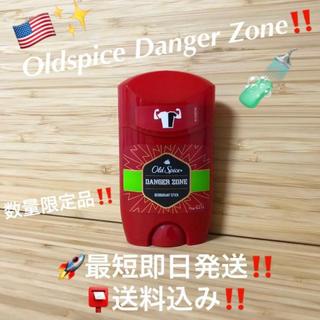 ピーアンドジー(P&G)のP&G Oldspice DangerZone オールドスパイスデンジャーゾーン(制汗/デオドラント剤)