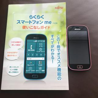 フジツウ(富士通)のらくらくスマートフォン me F-03K docomo ドコモ らくらくフォン(スマートフォン本体)