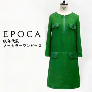 エポカ(EPOCA)のエポカ レトロテイスト グリーン ワンピース(ミニワンピース)
