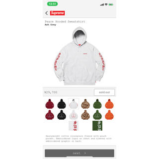 シュプリーム(Supreme)のPeace Hooded Sweatshirt(パーカー)