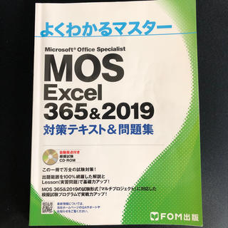 フジツウ(富士通)のMicrosoft Office Specialist Excel 365&20(コンピュータ/IT)