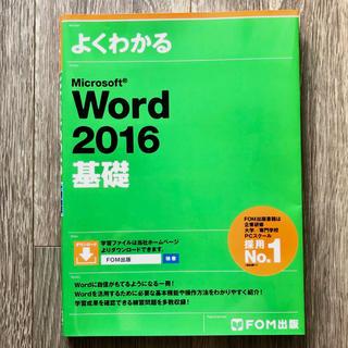 マイクロソフト(Microsoft)のよくわかるMicrosoft Word 2016基礎(コンピュータ/IT)
