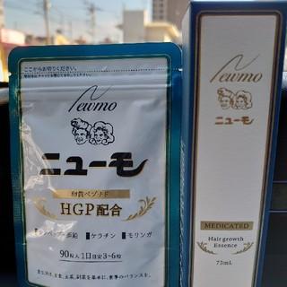 ニューモ 育毛剤(スカルプケア)