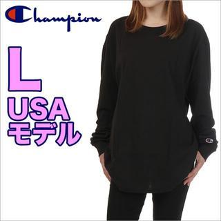 Champion - 【新品】チャンピオン 長袖 Tシャツ 黒 L USAモデル 大きいサイズ