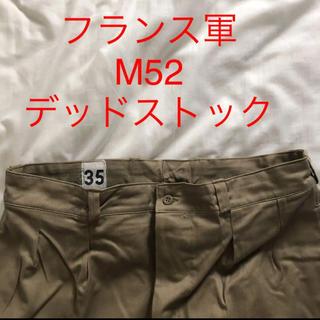 コモリ(COMOLI)の【デッドストック 】フランス軍 M52チノ 35サイズ(チノパン)
