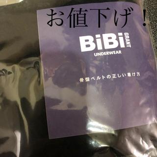 BiBi 骨盤サポーター(エクササイズ用品)