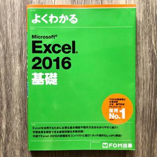 マイクロソフト(Microsoft)の【美品】よくわかるMicrosoft Excel 2016基礎(コンピュータ/IT)