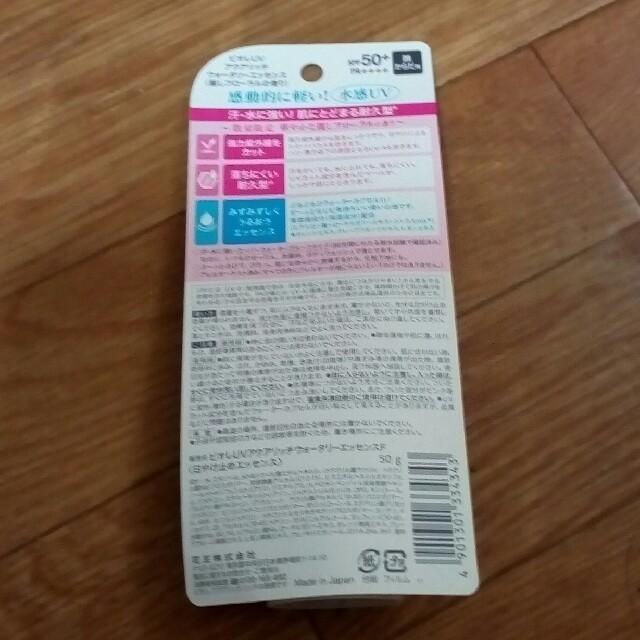 Biore(ビオレ)のビオレ UV アクアリッチ ウォータリーエッセンス 麗しフローラルの香り コスメ/美容のボディケア(日焼け止め/サンオイル)の商品写真