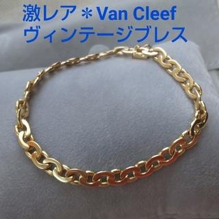 Van Cleef & Arpels - 【激レア・美品】ヴァンクリーフ&アーペル ブレスレット K18YG ヴィンテージ