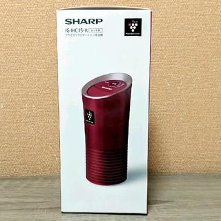 SHARP - 【新品未使用】SHARP IG-HC15-R