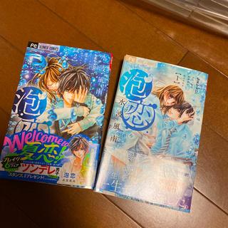 フラワー(flower)の泡恋 水波風南 少女漫画 漫画 コミック(少女漫画)