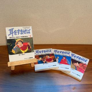 ジブリ(ジブリ)の耳をすませば  1~4巻 全巻セット フィルムコミック アニメージュ(全巻セット)