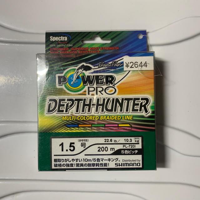 シマノ パワープロ デプスハンター 1.5号 新品 スポーツ/アウトドアのフィッシング(釣り糸/ライン)の商品写真