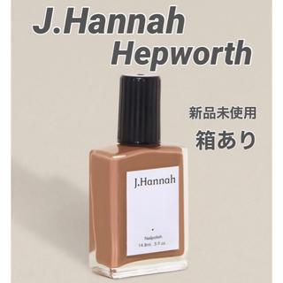 トゥデイフル(TODAYFUL)の【J.Hannah】Hepworth ヘップワース 箱あり(マニキュア)