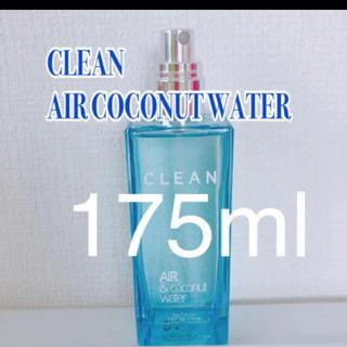 クリーン(CLEAN)の海外限定品✧新品 クリーン ✧ エア ココナッツ ウォーター 175ml(ユニセックス)
