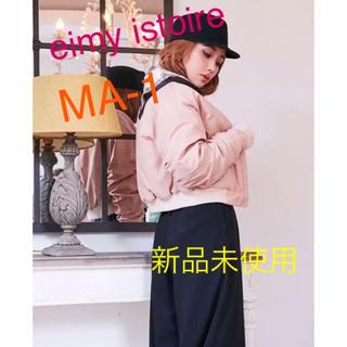 エイミーイストワール(eimy istoire)のeimy istoire♡チェーンスカーフ MA-1♡ピンク(ブルゾン)