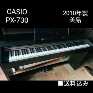 送料込み CASIO 電子ピアノ privia PX-730 2010年製 美品