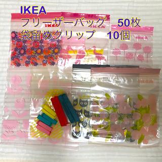 イケア(IKEA)のIKEAフリーザーバッグ50枚&クリップ10個セット(収納/キッチン雑貨)