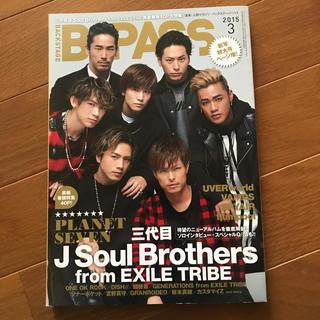 サンダイメジェイソウルブラザーズ(三代目 J Soul Brothers)のバックステージパス 2015.3(音楽/芸能)