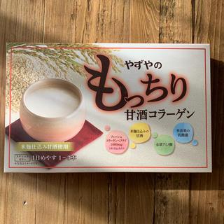 ヤズヤ(やずや)の新品未開封 やずやのもっちり甘酒コラーゲン 1箱(コラーゲン)