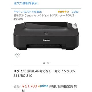 Canon - 送料無料 未使用 Canon インクジェットプリンター PIXUS iP2700