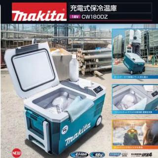 マキタ(Makita)のマキタ CW180DZ 冷温庫 充電式 冷蔵庫 新品 未使用 クーラーボックス(その他)