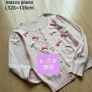 メゾピアノ(mezzo piano)のメゾピアノリボンいっぱいカーディガンL125~135cm(カーディガン)