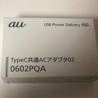 エーユー(au)のAU純正 TypeC共通ACアダプタ02 0602PQA(バッテリー/充電器)