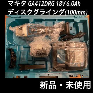 マキタ(Makita)の【新品・未使用】マキタ GA412DRG 充電式ディスクグラインダー(その他)