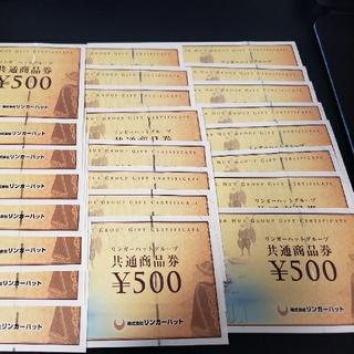 リンガーハット(リンガーハット)のリンガーハットグループ共通商品券500円券×24枚計12000円分セット(レストラン/食事券)
