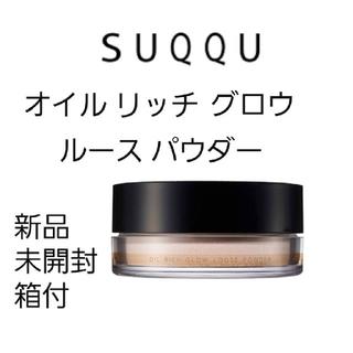 スック(SUQQU)の新品 SUQQU スック オイルリッチグロウルースパウダー(フェイスパウダー)
