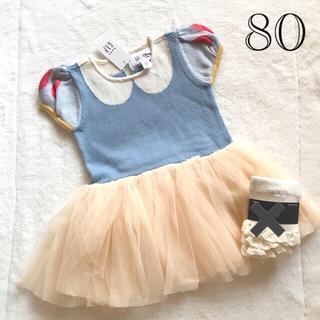 白雪姫 ワンピース チュールスカート タイツ 80 女の子 ハロウィン 未使用