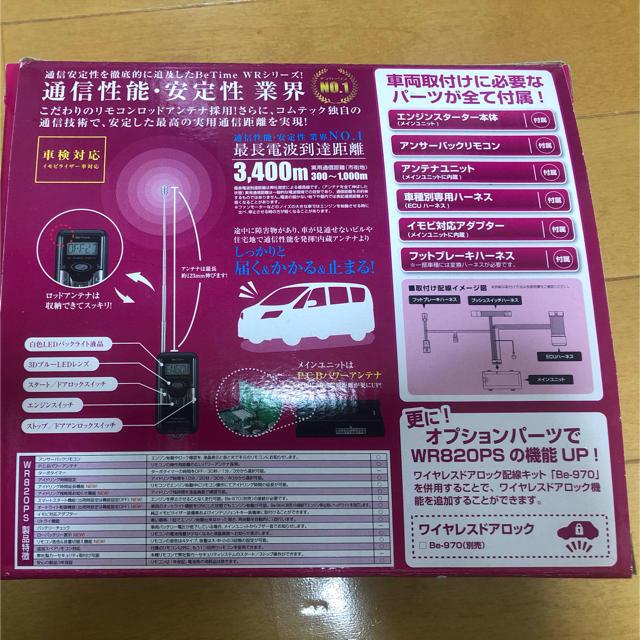 トヨタ(トヨタ)のCOMTEC WR820PS エンジンスターター 自動車/バイクの自動車(車種別パーツ)の商品写真