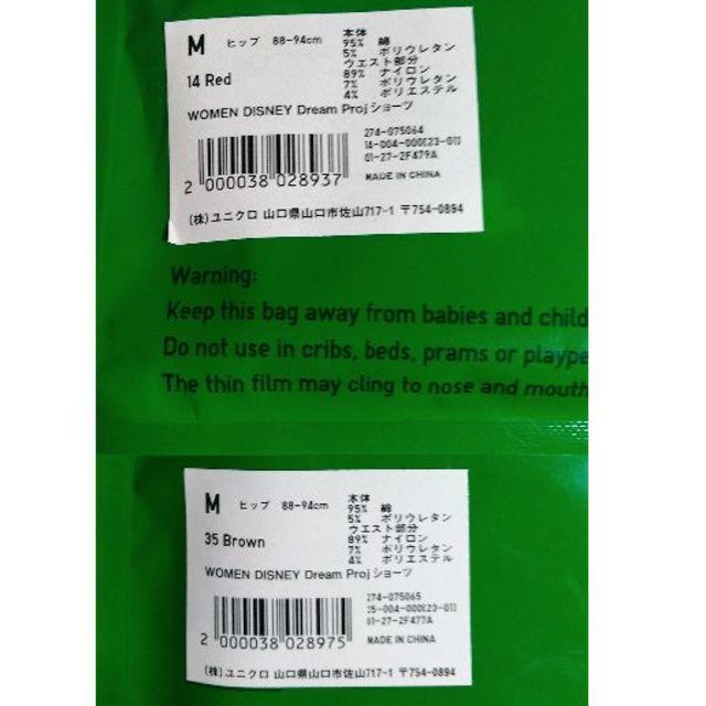 UNIQLO(ユニクロ)のショーツ(ボクサー)M 2枚 と ソックス(22㎝~24㎝)1セット新品 レディースの下着/アンダーウェア(ショーツ)の商品写真