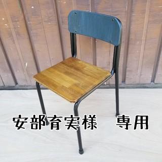 安部育実様専用 椅子2脚(家具)