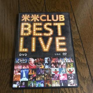 タカラジマシャ(宝島社)の米米CLUB BEST LIVE DVD(ミュージック)