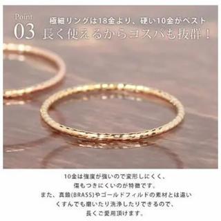 K10 リング(リング(指輪))