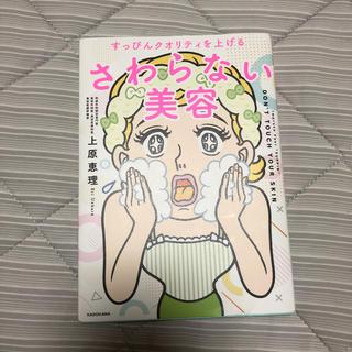 カドカワショテン(角川書店)のさわらない美容 すっぴんクオリティを上げる(ファッション/美容)