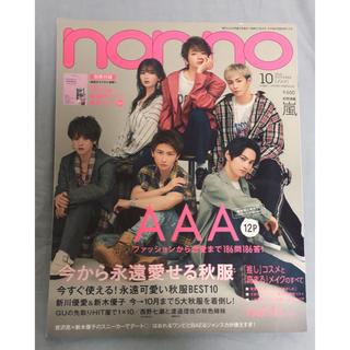 トリプルエー(AAA)のnon-no AAA(アート/エンタメ/ホビー)
