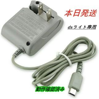 ニンテンドーDS - 本日発送※新品dsライト※dslite充電器acアダプター