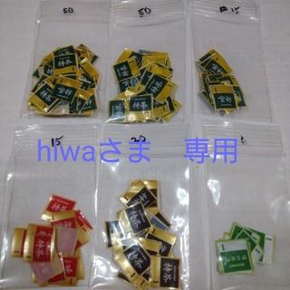 サントリー(サントリー)のhiwaさま専用 特茶 ポイント (その他)